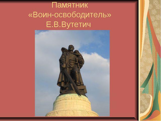 Памятник «Воин-освободитель» Е.В.Вутетич