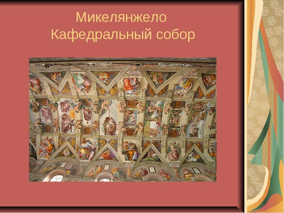 Микелянжело Кафедральный собор
