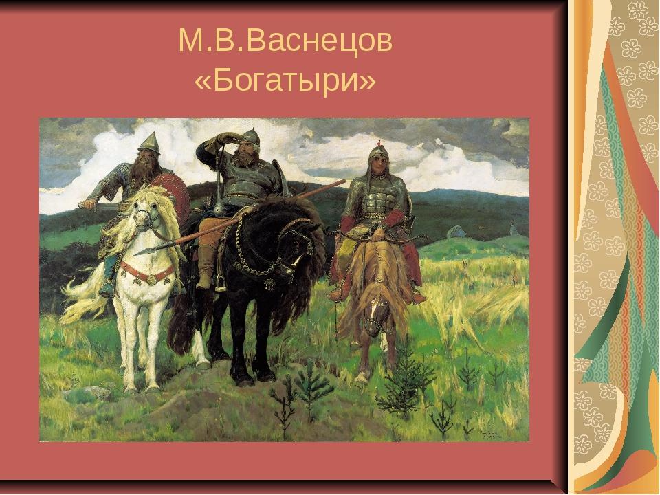 М.В.Васнецов «Богатыри»
