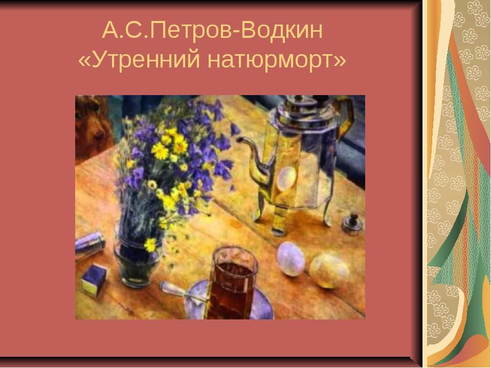 А.С.Петров-Водкин «Утренний натюрморт»