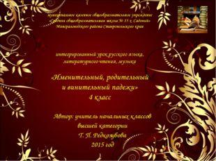 Автор: учитель начальных классов высшей категории Т. П. Редкозубова 2015 год