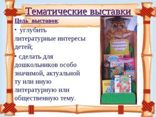 Тематические выставки Цель выставок: углубить литературные интересы детей;