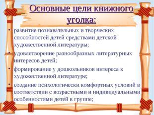 Основные цели книжного уголка: развитие познавательных и творческих способнос