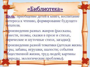 «Библиотека» Цель: приобщение детей к книге, воспитание интереса к чтению, фо
