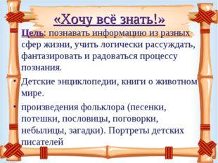 «Хочу всё знать!» Цель: познавать информацию из разных сфер жизни, учить логи