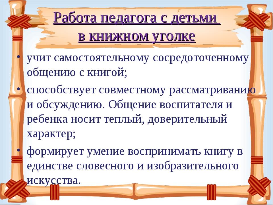 Работа педагога с детьми в книжном уголке учит самостоятельному сосредоточенн...