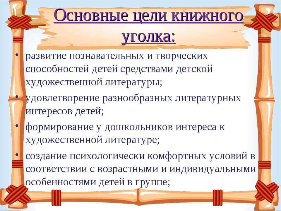 Основные цели книжного уголка: развитие познавательных и творческих способнос...