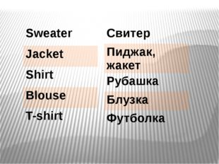 Sweater Jacket Shirt Blouse T-shirt Свитер Пиджак, жакет Рубашка Блузка Футбо