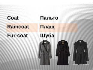 Coat Raincoat Fur-coat Пальто Плащ Шуба
