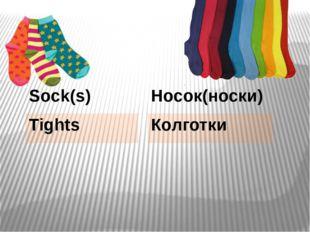 Sock(s) Tights Носок(носки) Колготки