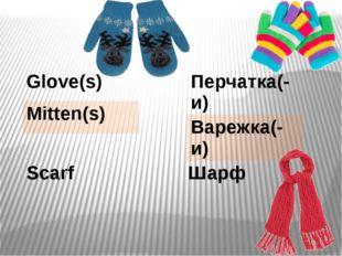 Glove(s) Mitten(s) Scarf Шарф Перчатка(-и) Варежка(-и)
