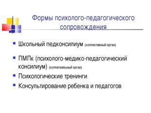 Формы психолого-педагогического сопровождения Школьный педконсилиум (коллекти