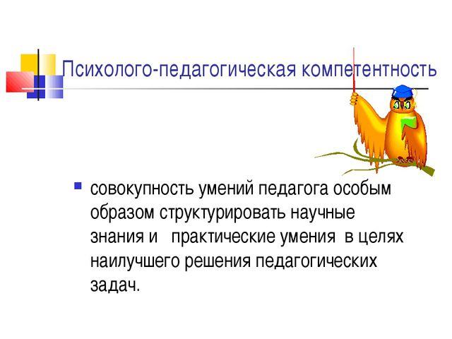 Психолого-педагогическая компетентность совокупность умений педагога особым о...