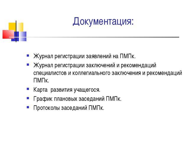 Документация: Журнал регистрации заявлений на ПМПк. Журнал регистрации заключ...