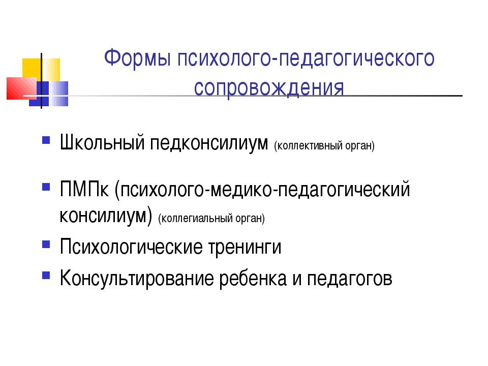 Формы психолого-педагогического сопровождения Школьный педконсилиум (коллекти...