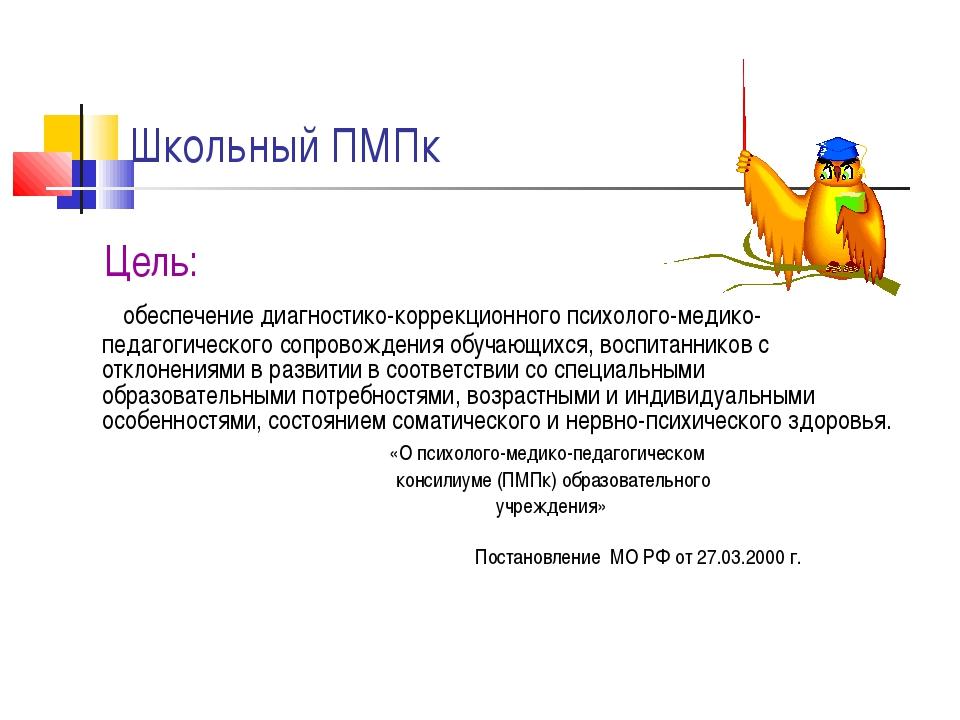 Школьный ПМПк Цель: обеспечение диагностико-коррекционного психолого-медико-п...