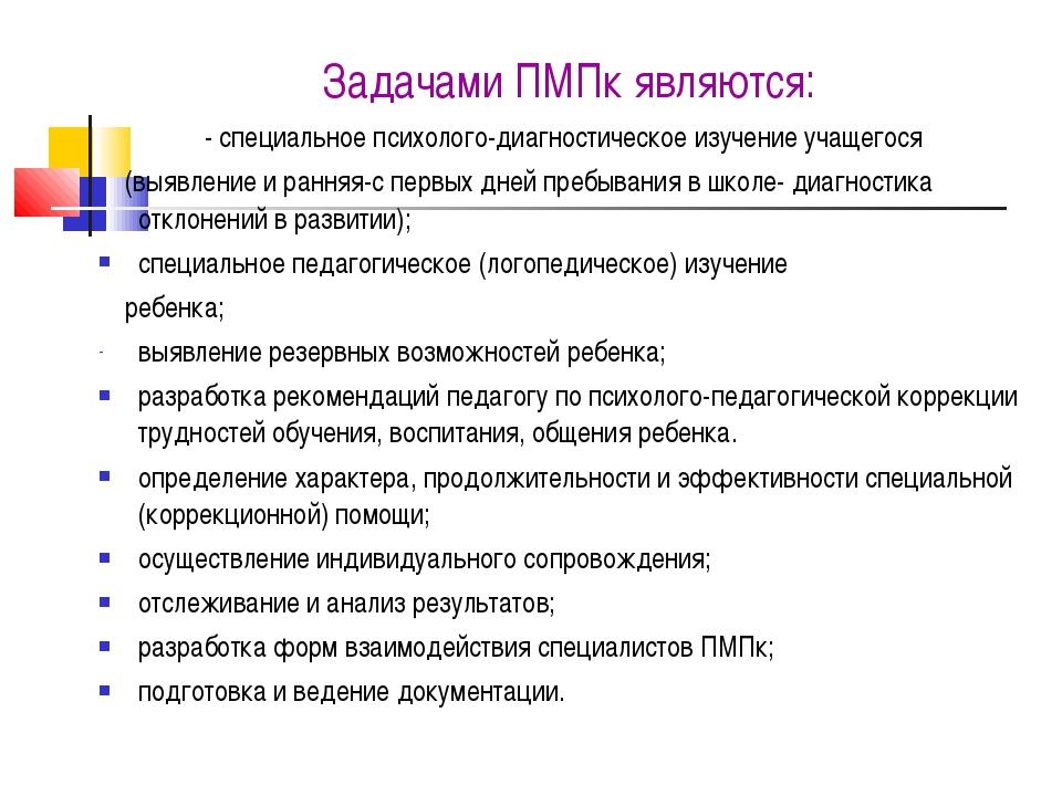 Задачами ПМПк являются: - специальное психолого-диагностическое изучение уча...
