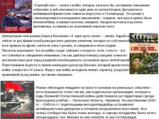 Роман «Молодая гвардия» не просто основан на реальных событиях – он и называе