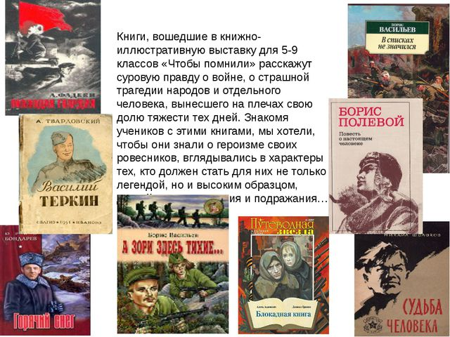 Книги, вошедшие в книжно-иллюстративную выставку для 5-9 классов «Чтобы помни...