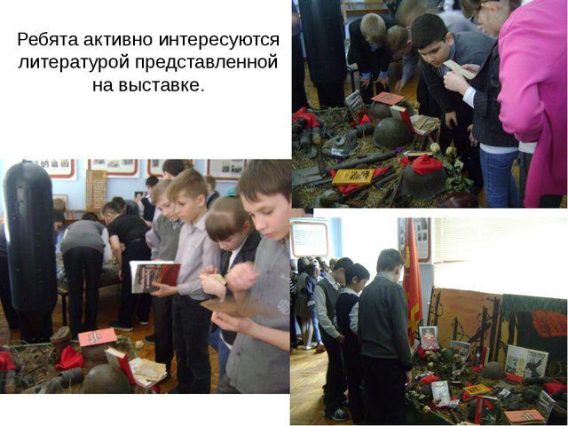 Ребята активно интересуются литературой представленной на выставке.