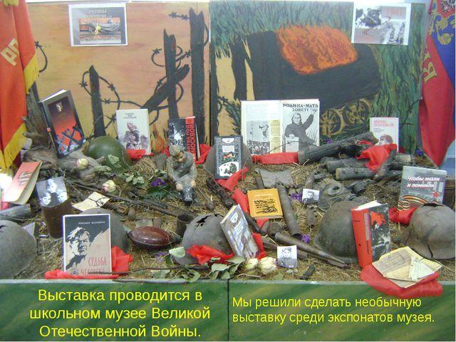 Выставка проводится в школьном музее Великой Отечественной Войны. Мы решили с...