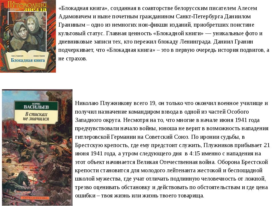 «Блокадная книга», созданная в соавторстве белорусским писателем Алесем Адамо...