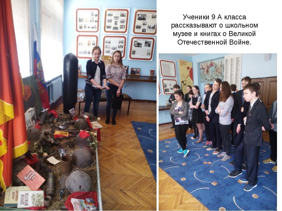 Ученики 9 А класса рассказывают о школьном музее и книгах о Великой Отечестве...