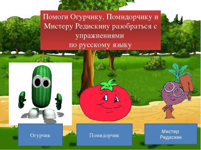 Помоги Огурчику, Помидорчику и Мистеру Редискину разобраться с упражнениями п...