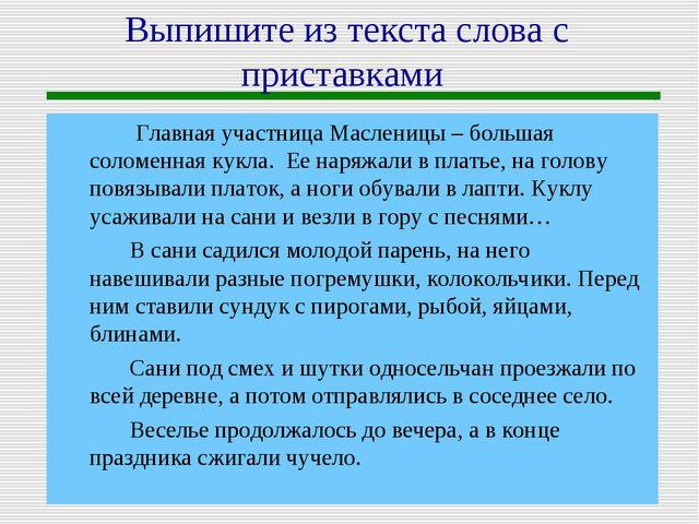 Выпишите из текста слова с приставками Главная участница Масленицы – большая...