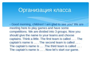- Good morning, children! I am glad to see you! We are meeting here to play g