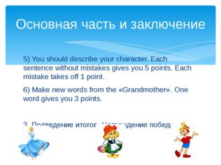 5) You should describe your character. Each sentence without mistakes gives y