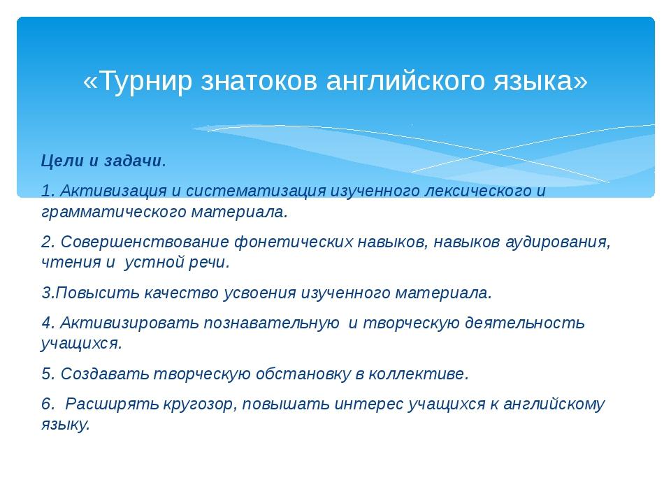 Цели и задачи. 1. Активизация и систематизация изученного лексического и грам...