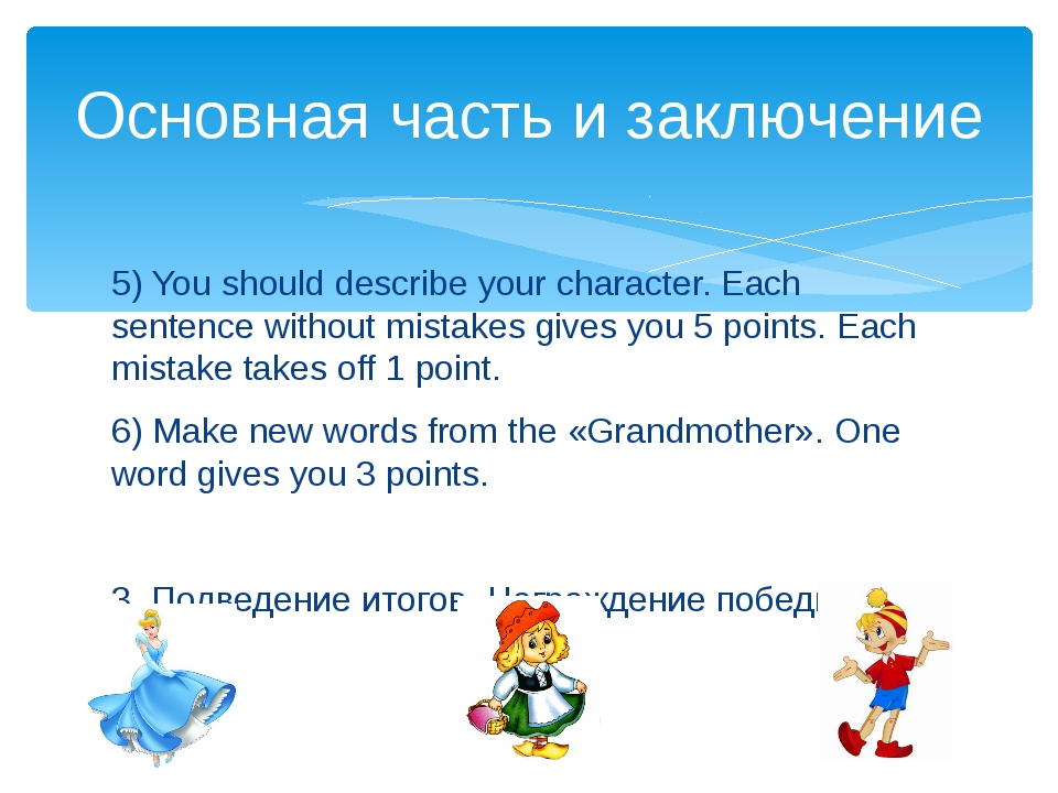 5) You should describe your character. Each sentence without mistakes gives y...