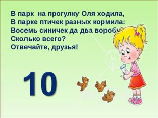 В парк на прогулку Оля ходила, В парке птичек разных кормила: Восемь синичек