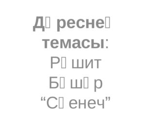 "Дәреснең темасы: Рәшит Бәшәр ""Сөенеч"""