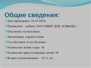 Общие сведения: Дата проведения: 18.10.2012г. Помещение – кабинет №43 (МБОУ Д