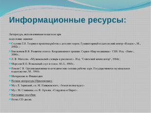 Информационные ресурсы: Литература, использованная педагогом при подготовке з