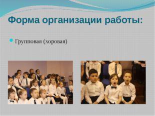 Форма организации работы: Групповая (хоровая)
