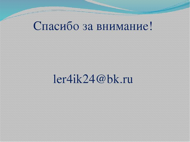 Спасибо за внимание! ler4ik24@bk.ru