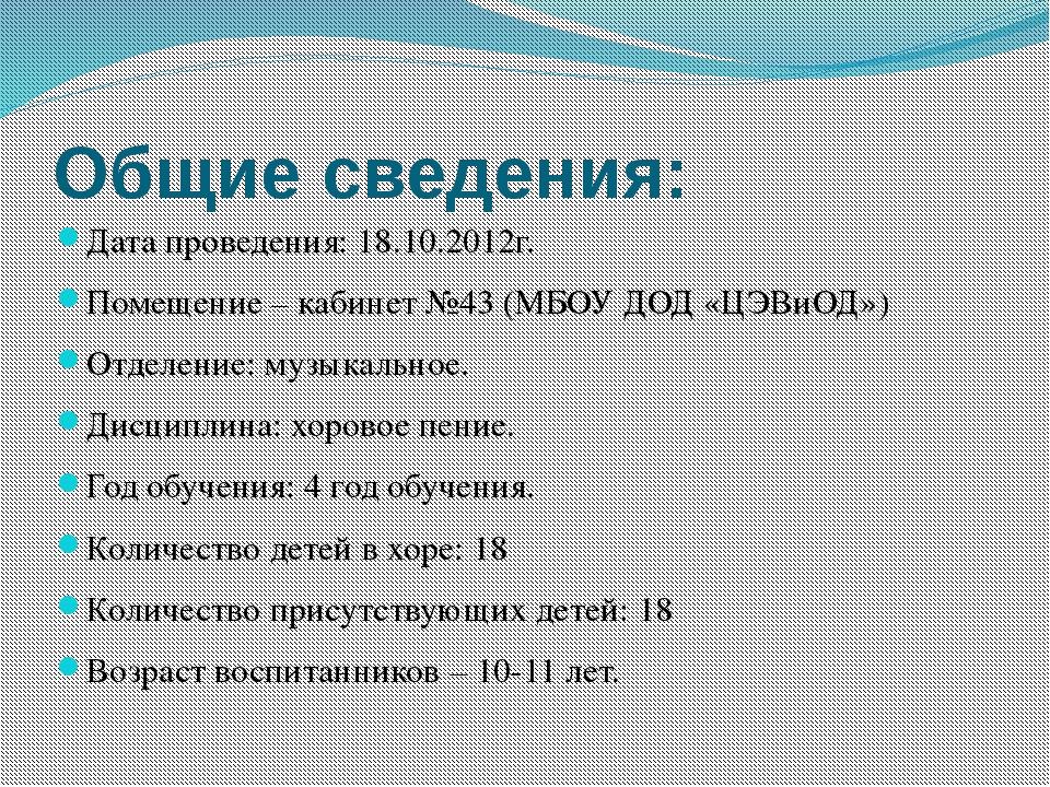 Общие сведения: Дата проведения: 18.10.2012г. Помещение – кабинет №43 (МБОУ Д...