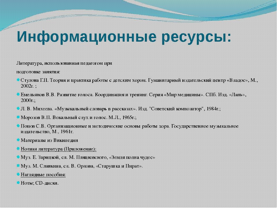 Информационные ресурсы: Литература, использованная педагогом при подготовке з...