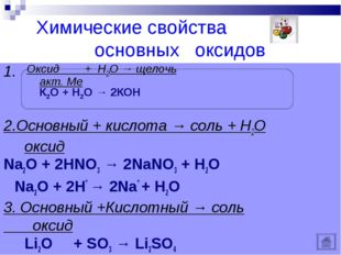 Химические свойства основных оксидов 1. 2.Оcновный + кислота → соль + Н2О ок