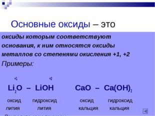 Основные оксиды – это оксиды которым соответствуют основания, к ним относятс