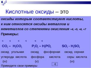 Кислотные оксиды – это оксиды которым соответствуют кислоты, к ним относятся