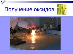 Получение оксидов