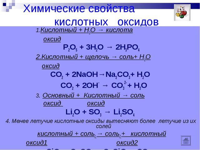 Химические свойства кислотных оксидов 1.Кислотный + H2O → кислота оксид Р2О5...