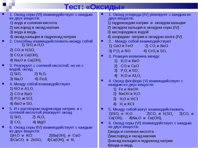 Тест: «Оксиды» 1. Оксид серы (VI) взаимодействует с каждым из двух веществ:...
