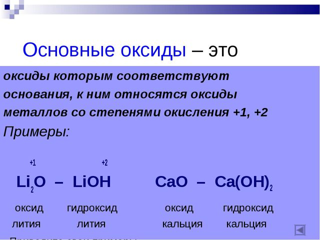 Основные оксиды – это оксиды которым соответствуют основания, к ним относятс...