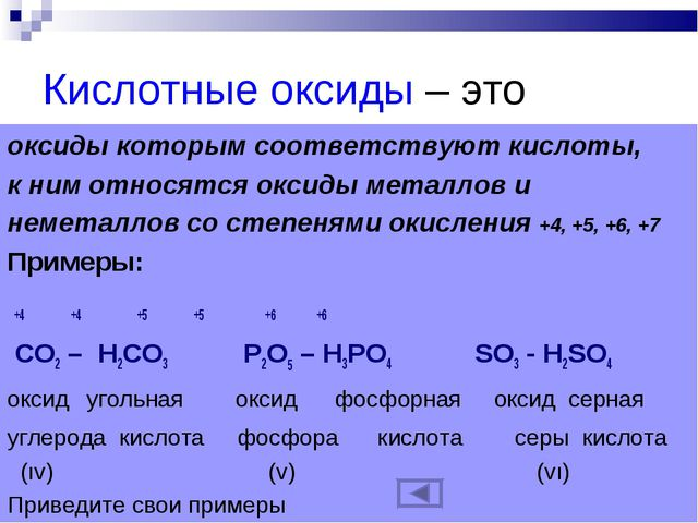 Кислотные оксиды – это оксиды которым соответствуют кислоты, к ним относятся...