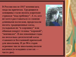 ВРоссии после 1917изменилась мода напрически. Трудящиеся женщины стали нос